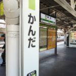 フリーランスにおすすめ!神田駅周辺のレンタルオフィス8選