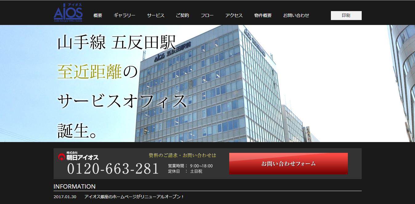 アイオス五反田駅前
