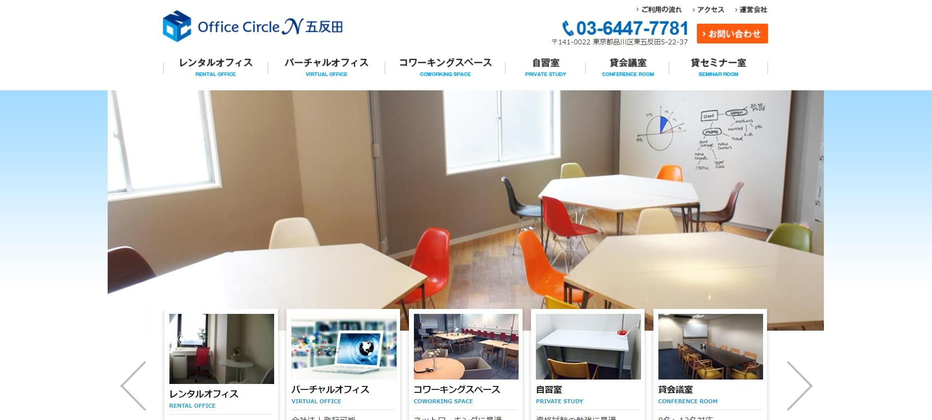 オフィスサークルN五反田