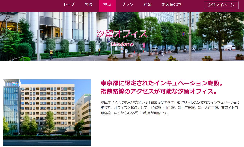 Katana 汐留オフィス