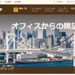 浜松町周辺のレンタルオフィス8選!登記ができるオフィスもご紹介