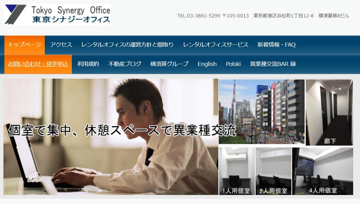 東京シナジーオフィス