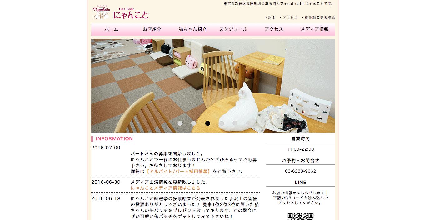 cat cafe にゃんこと