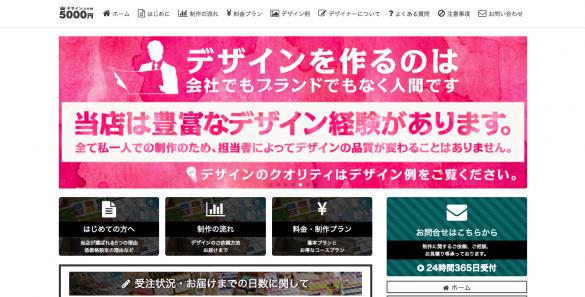 5000円デザイン.comのHPのスクリーンショット