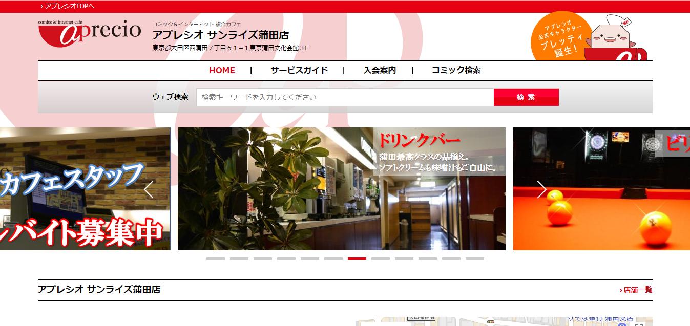アプレシオサンライズ蒲田店