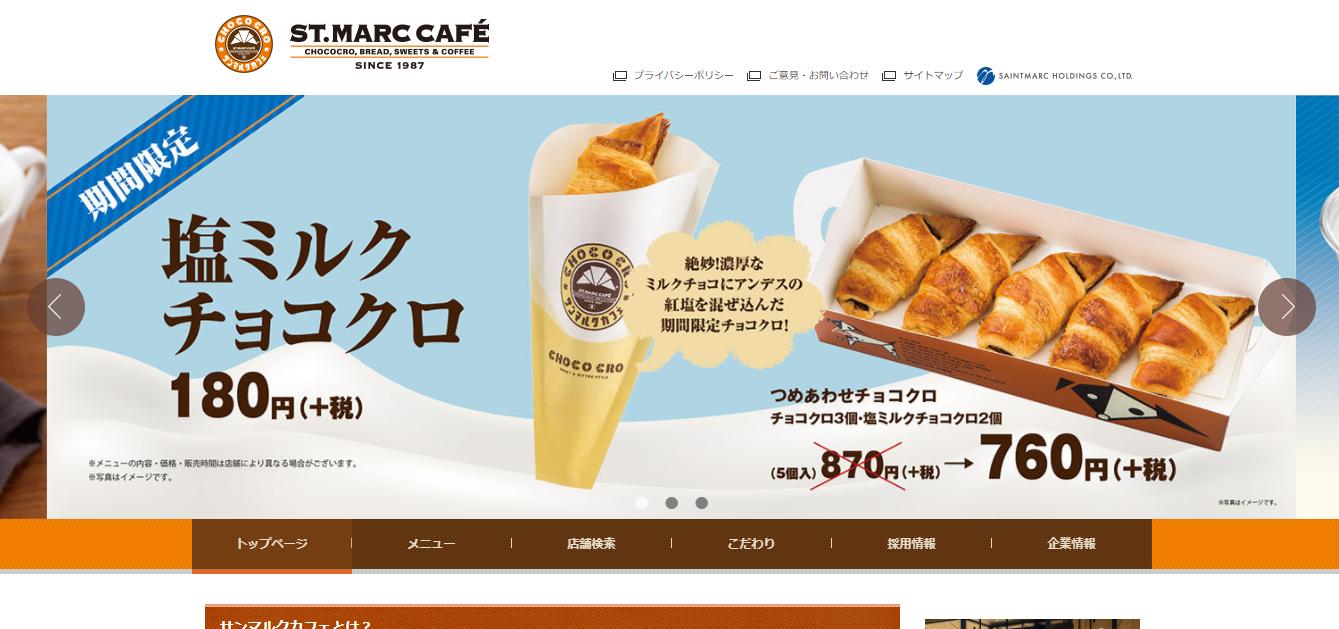 サンマルクカフェ 大森山王店