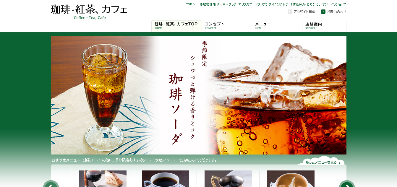 ツバキCafe 新橋駅前店