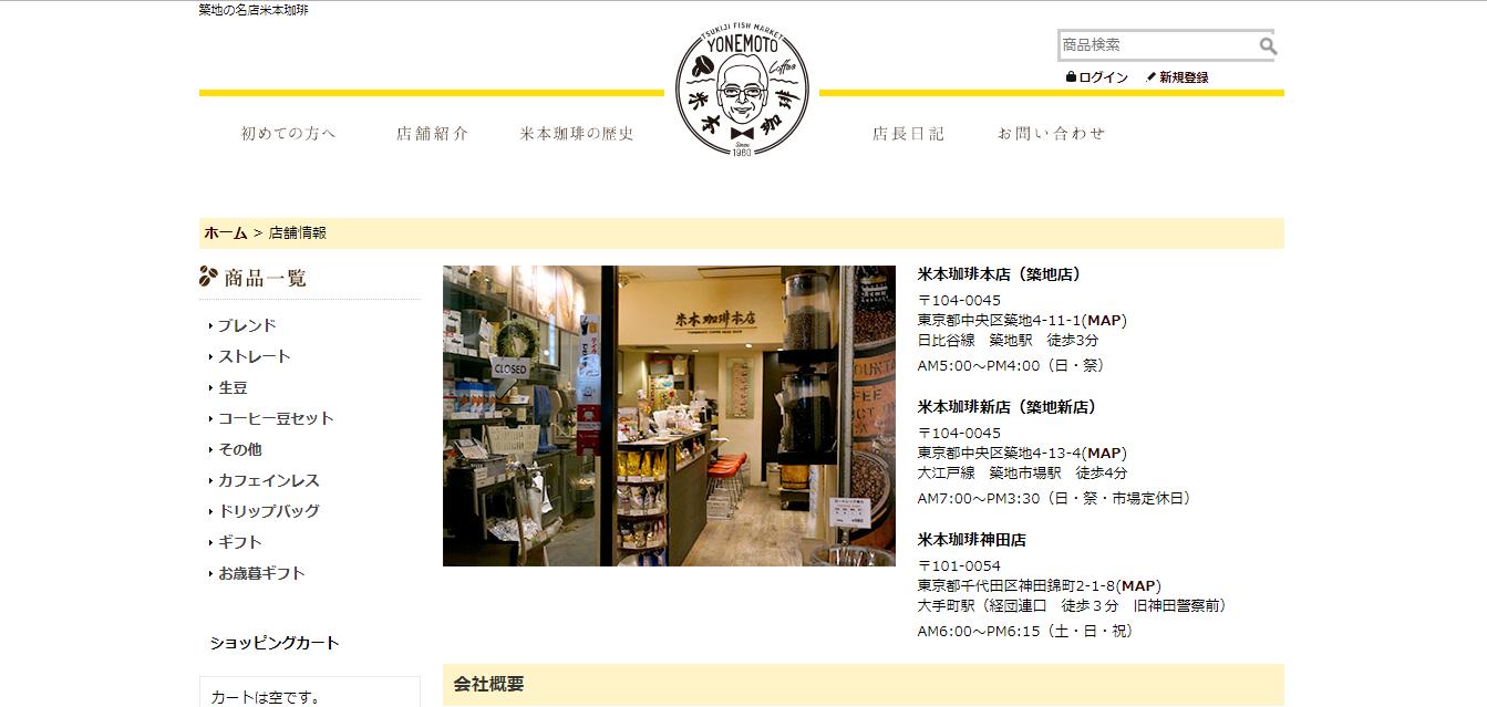 コメダ珈琲店丸井錦糸町店