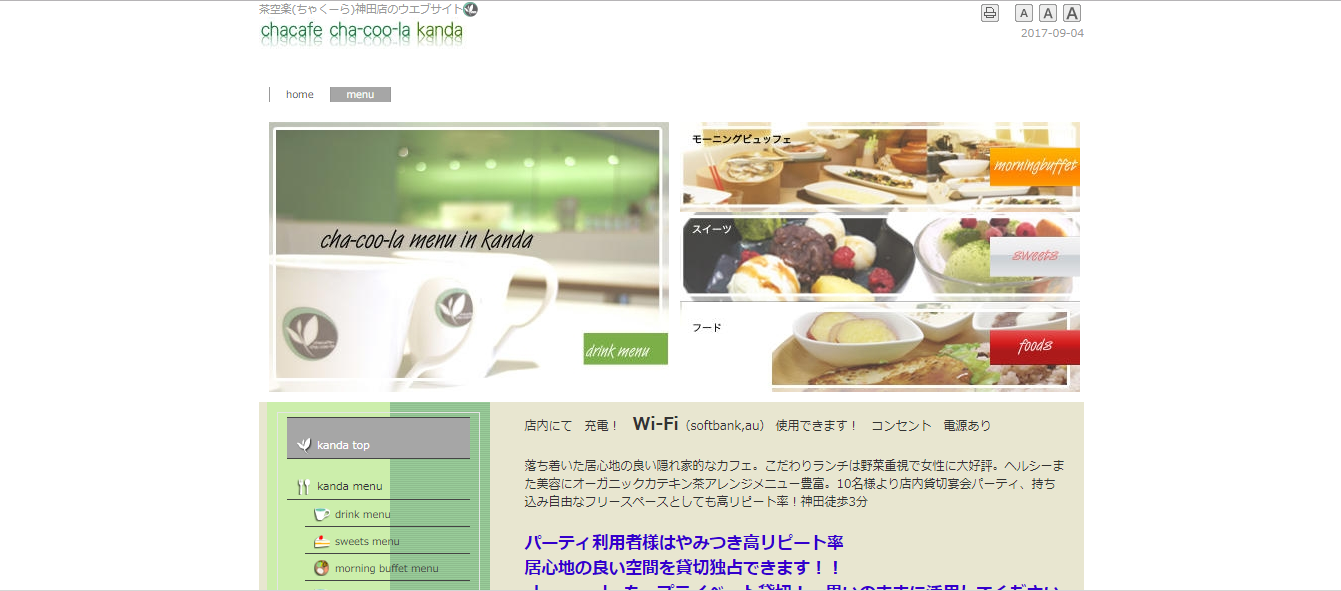 chacafe 茶空楽神田店