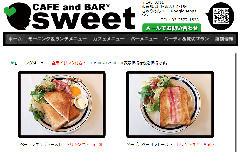 CAFE and BAR* sweet