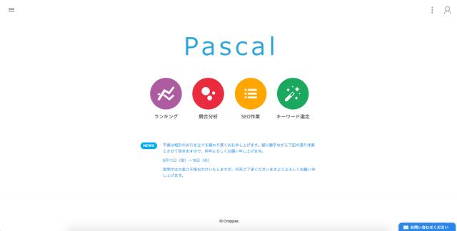 pascalのtopページ