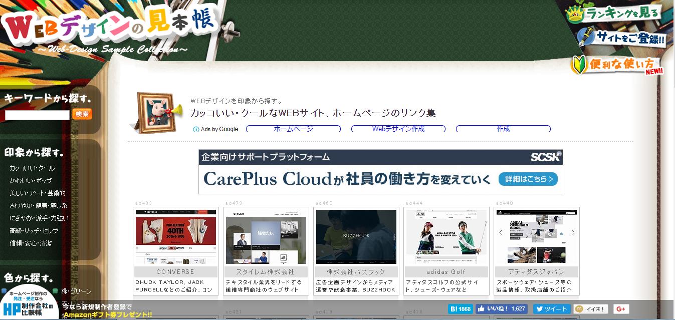 webデザインの見本スクショ