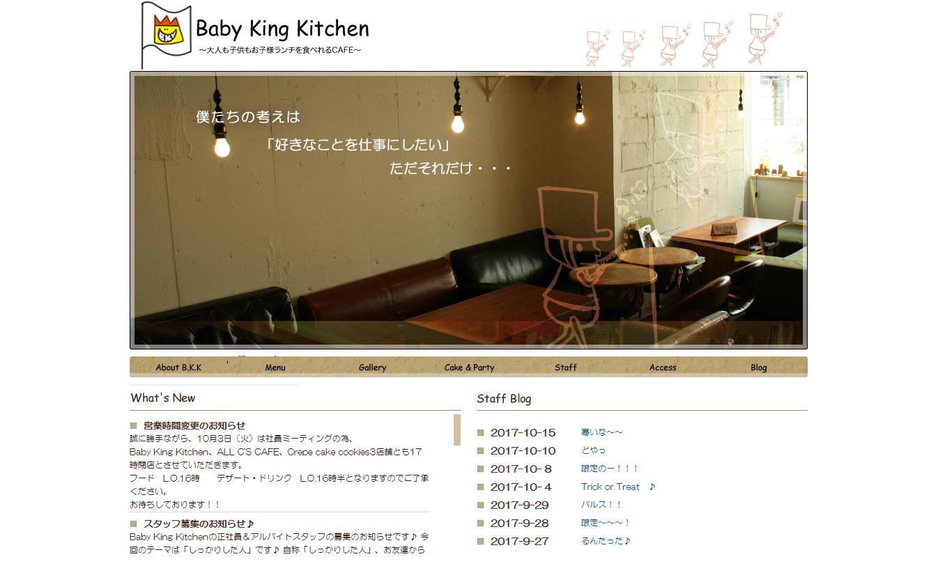 Baby King Kitchen(ベイビーキングキッチン)