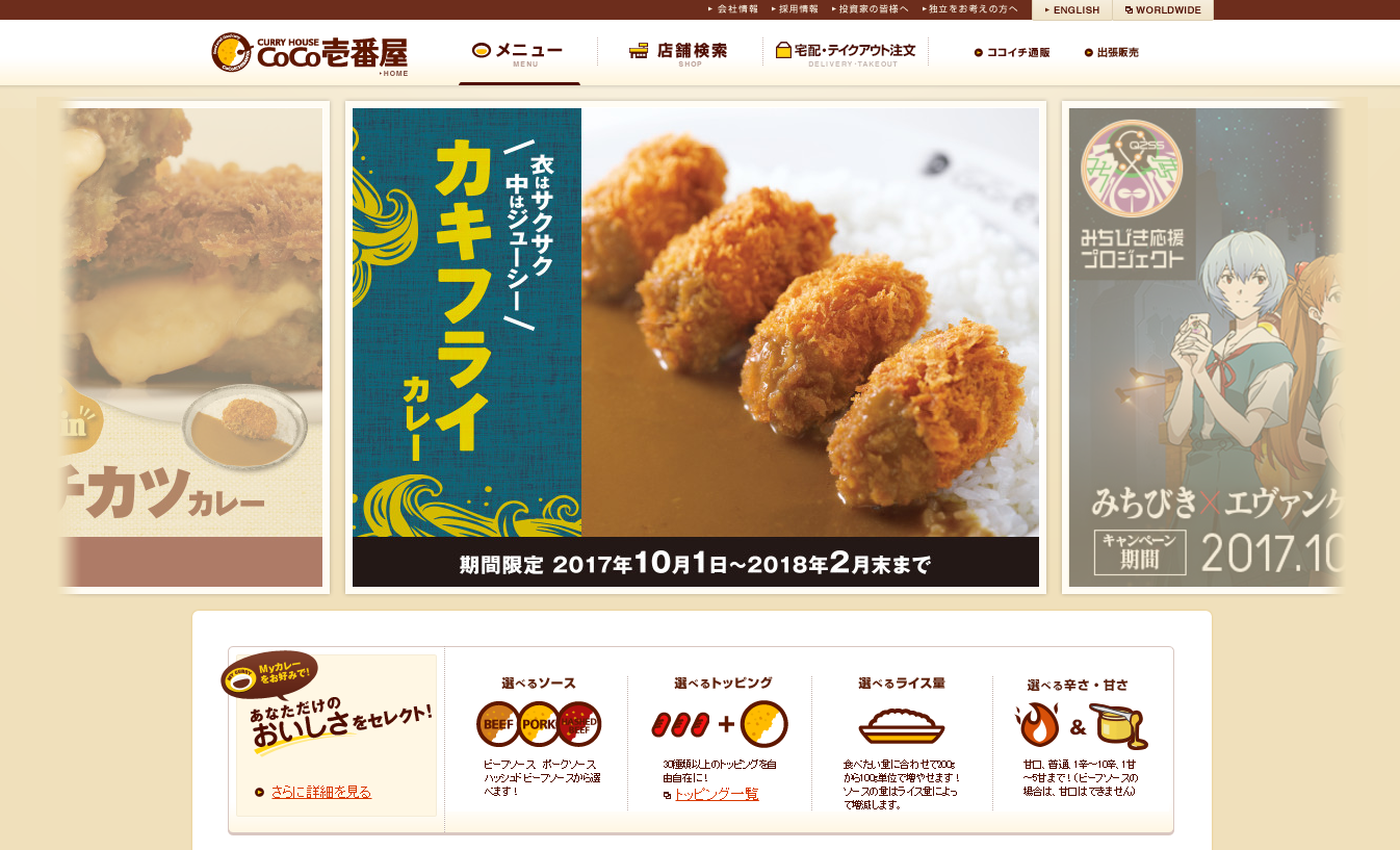 CoCo壱番屋 墨田区菊川駅前店