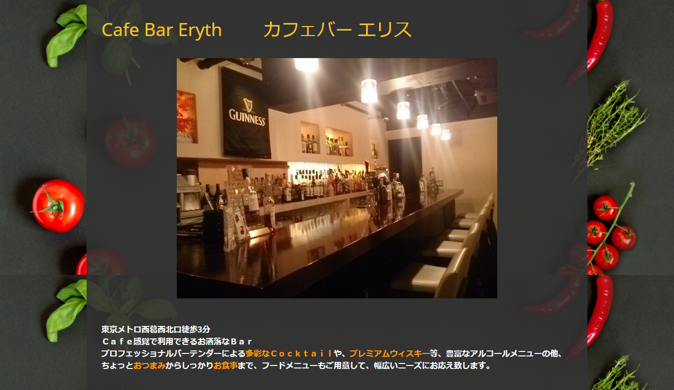 Cafe Bar Eryth
