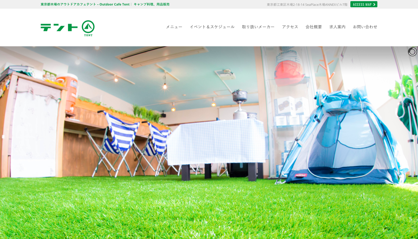 Outdoor Cafe テント