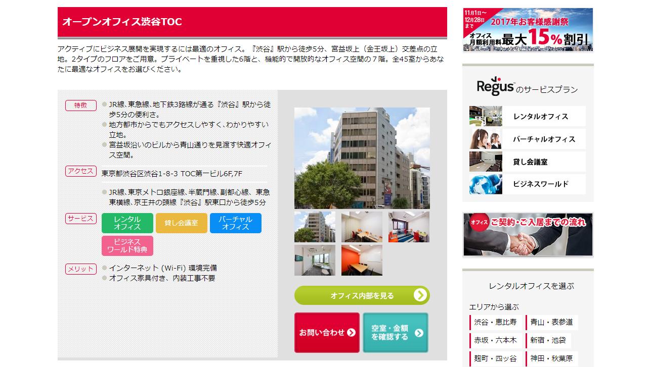 リージャスオープンオフィス渋谷TOC