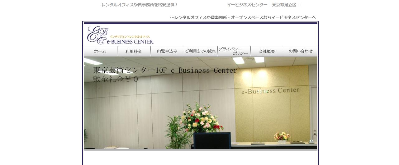 イービジネスセンター