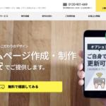 ホームページ制作サービス「ホームページシード」の紹介!