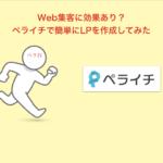 【連載】Web集客に効果あり?ペライチで簡単にLPを作成してみた