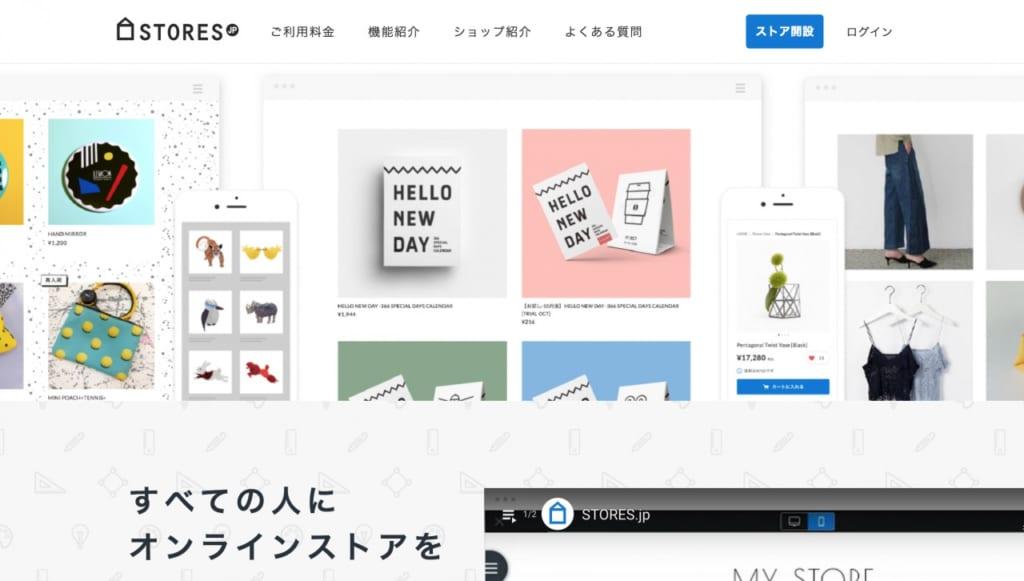 stores.jp イメージ画像