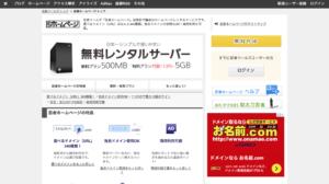 忍者ホームページ イメージ画像