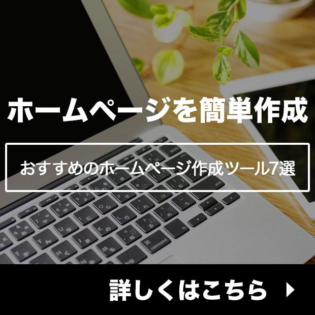 ホームページ作成ツール7選