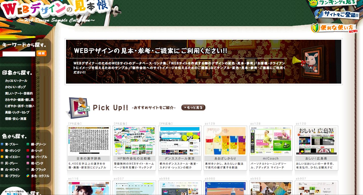 WEBデザインの見本帳の公式サイトの画像