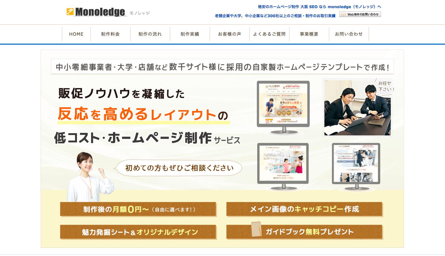 Monoledgeの公式サイトの画像