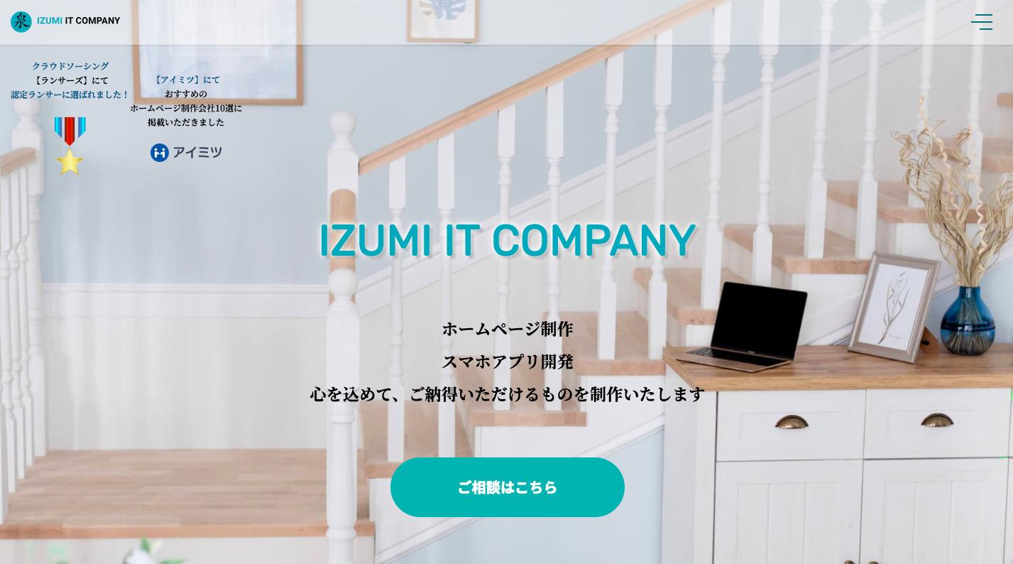 IZUMI IT COMPANYの公式サイトの画像