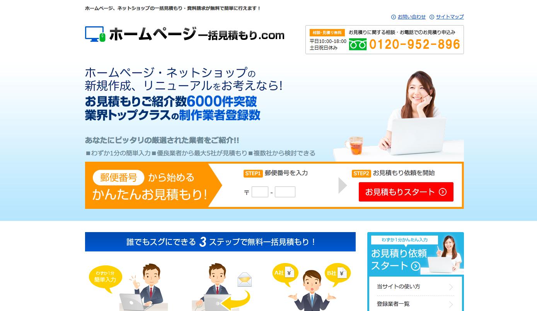 ホームページ一括見積もり.comの公式サイトの画像