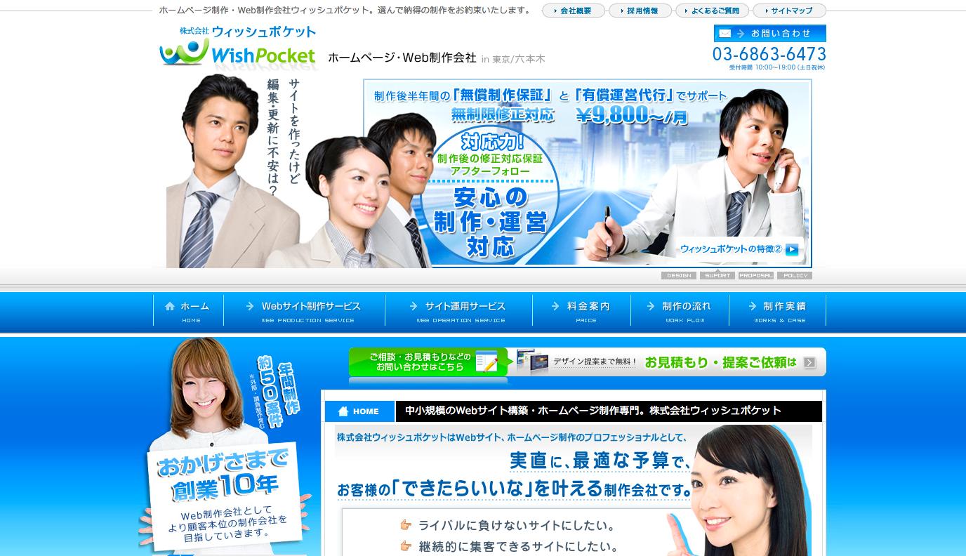 ウィッシュポケットの公式サイトの画像