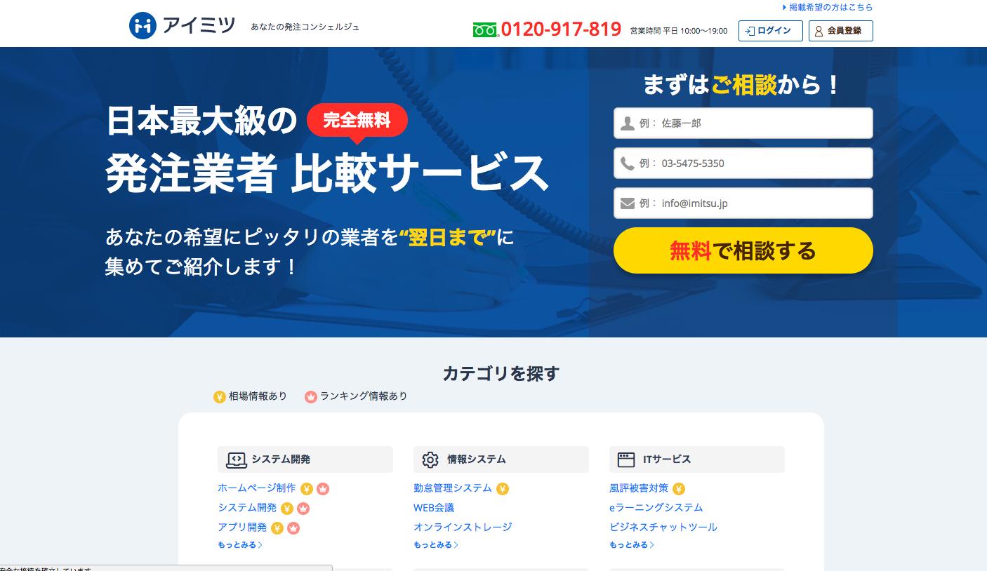 アイミツの公式サイトの画像