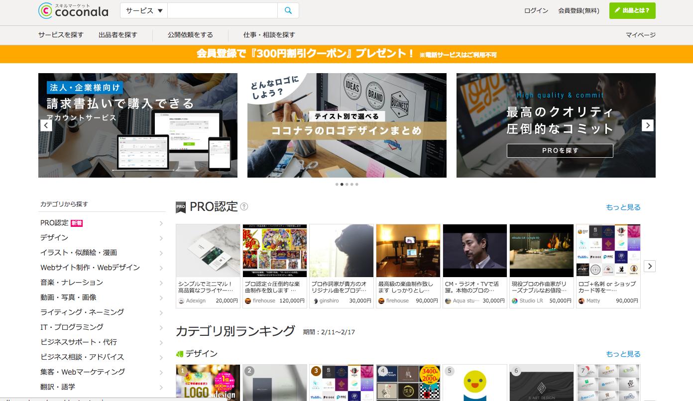 ココナラの公式サイトの画像