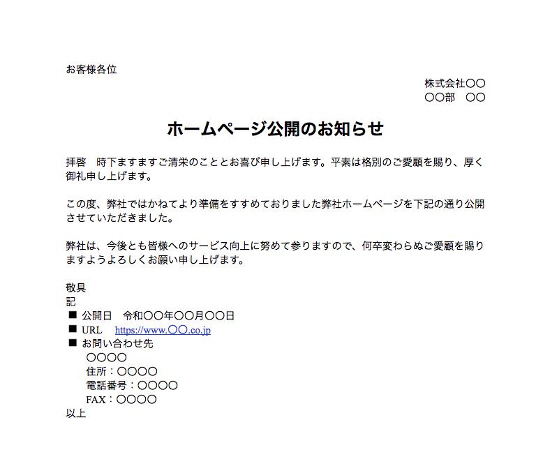 ホームページ開設の例文の画像